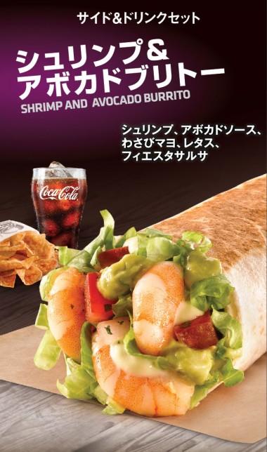 Shrimp Burrito